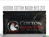 Хлопок Cotton Bacon Bits 2гр. (Оригинал)